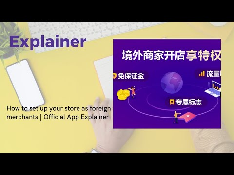 How to get set up on Pinduoduo as foreign merchants? 【Official Explainer】