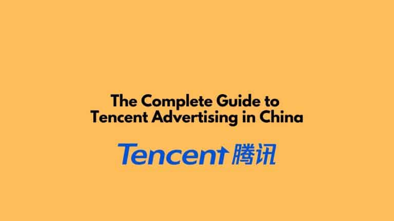 tencent advertising guide