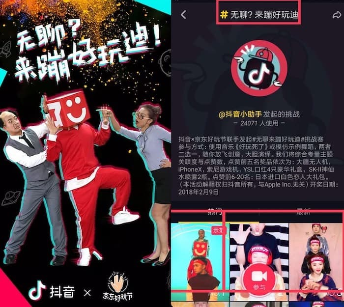 JD douyin campaign