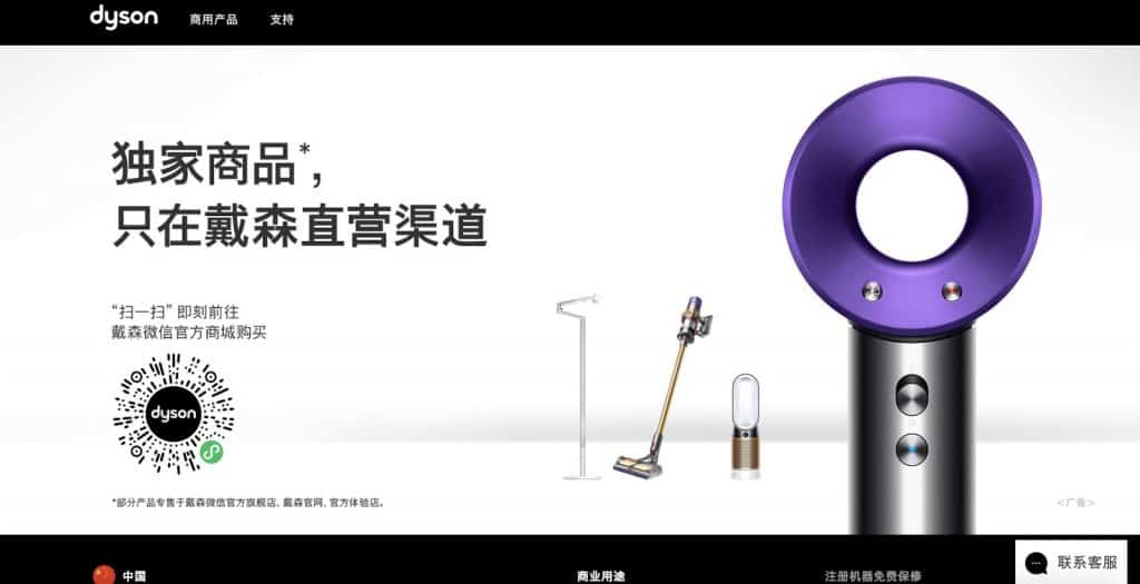 dyson Chinese website