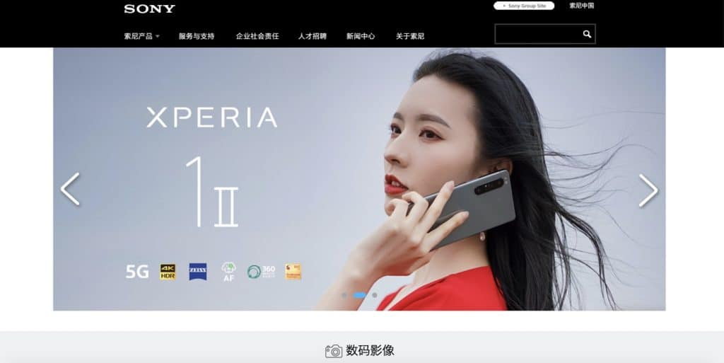 sony Chinese website