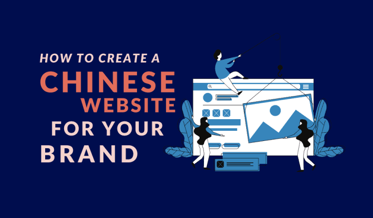 how to create a chinese website for your brand