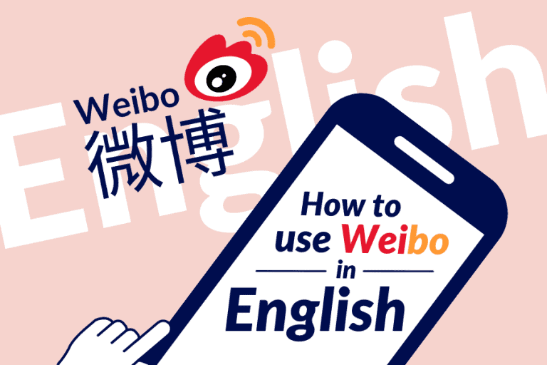 how to use weibo in english