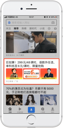 baidu advertising in-feed ad