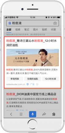 baidu advertising search ad